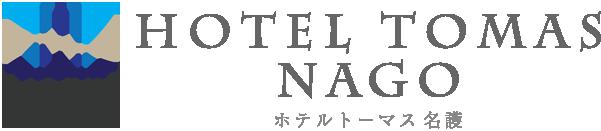 HOTEL TOMAS NAGO ホテルトーマス名護